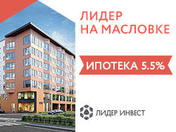 Лидер на Масловке Квартиры от 14,2 млн рублей